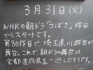 20090331.JPG