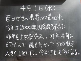 20090401.JPG