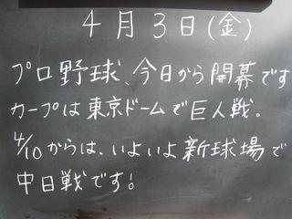 20090403.JPG