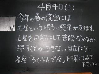 20090404.JPG